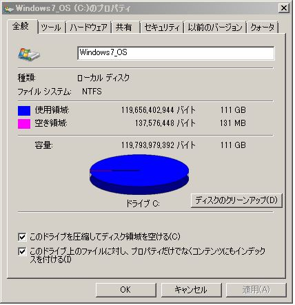 07drive_c_free_space_131mb