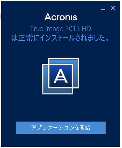 08acronis_install