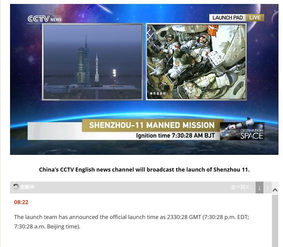 Shenzhou_11_1