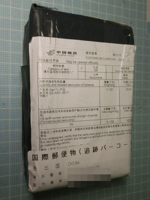 1_china_post_1