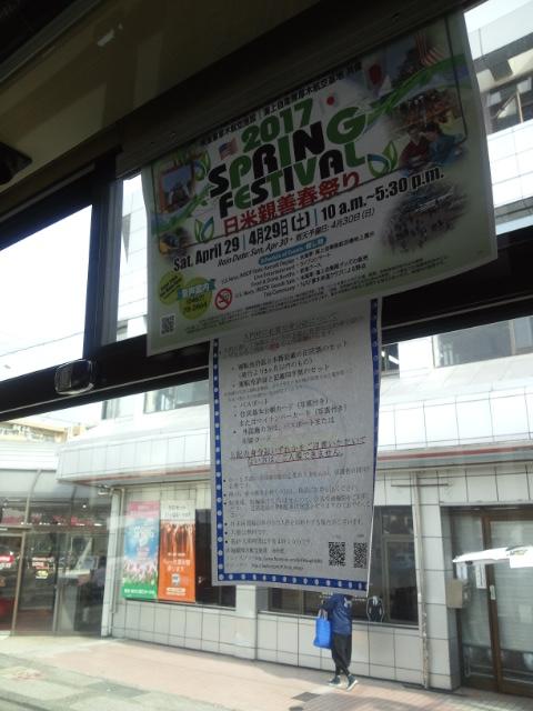 Naf_atsugi_spring_festival_2017_bus