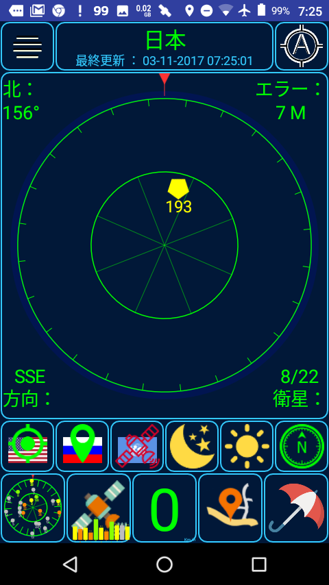 Gps_status_weather_qzss