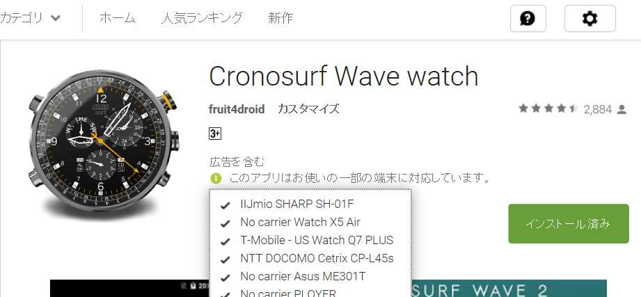 Chronosurf_install