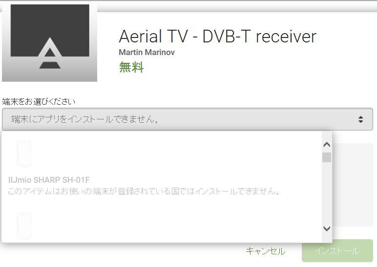 4aerial_tv_dvbt_receiver
