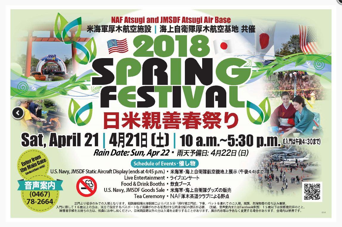 Naf_atsugi_2018_spring_festival_1