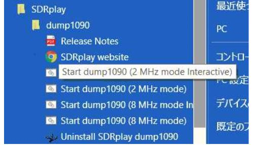 01_menu_start_dump1090_2mhz_mode_in