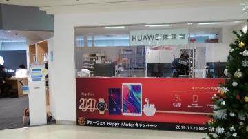 05huawei-service
