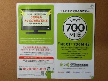 Next-700mhz