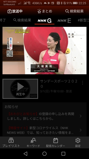 Screenshot_20200301_222557_jpnhkplus