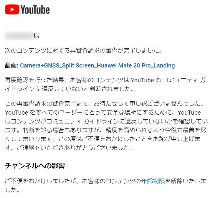 Youtube 年齢 制限 解除